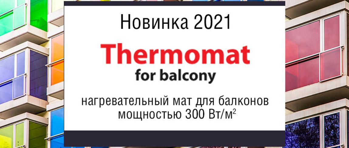 Маты 300