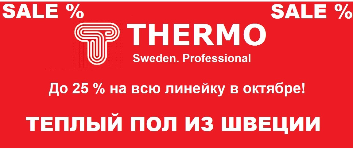 Акция THERMO