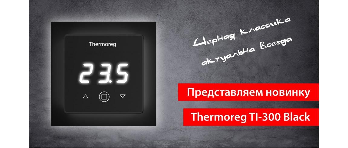 Новинка TI-300 Black 2