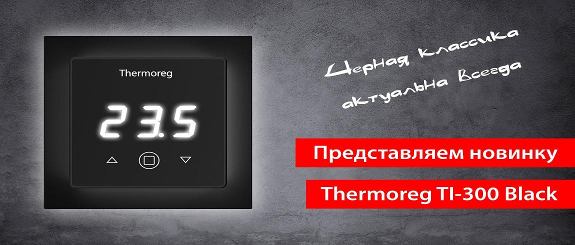 Новинка TI-300 Black