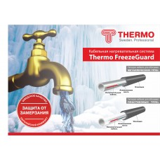 Комплект Thermo FreezeGuard 4 м., 25 Вт/м
