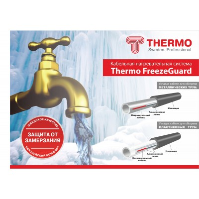 Комплект Thermo FreezeGuard 15 м., 25 Вт/м