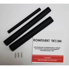 Соединительный комплект ТКТ/М для греющего кабеля