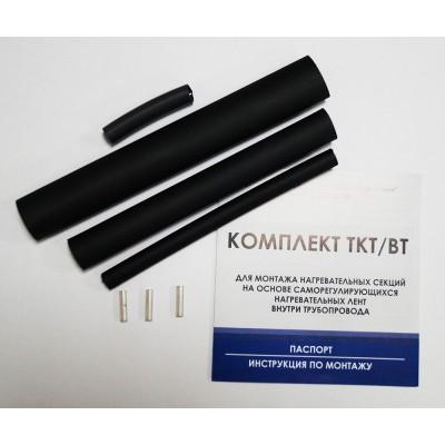 Комплект ТКТ/ВТ для муфтирования кабеля внутрь трубы в Термо-Самара