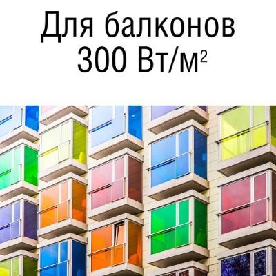 Греющий мат Thermomat 300 Вт/м² для балконов 2 кв.м в Термо-Самара